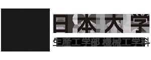 日本大学 生産工学部 機械工学科