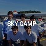 SKY CAMP 参加学生の声
